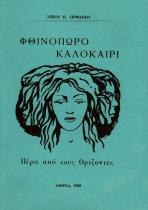 ΦΘΙΝΟΠΩΡΟ ΚΑΛΟΚΑΙΡΙ